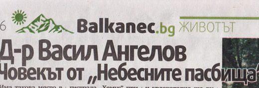 д-р Васил Ангелов, човекът от Небесните пасбища, в-к Балканец